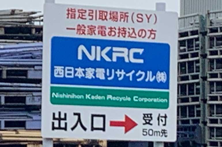 家電4品目のリサイクル工場